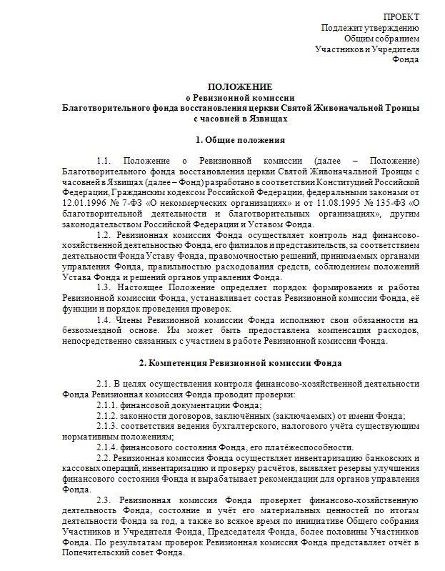 решение ревизионной комиссии образец